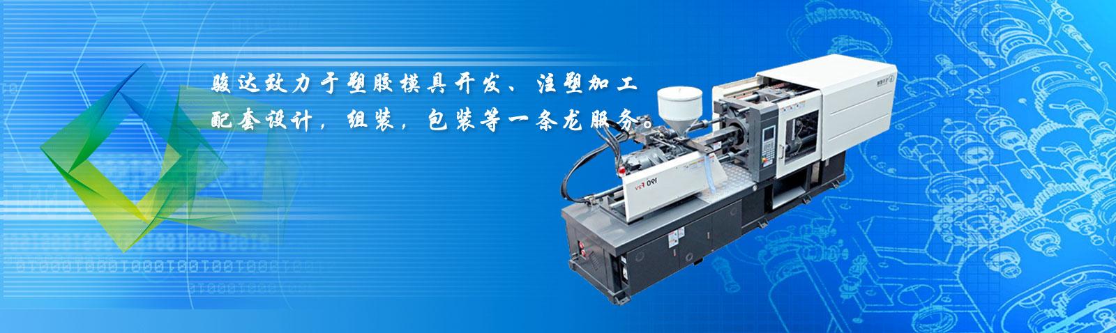 江门塑料厂注塑加工