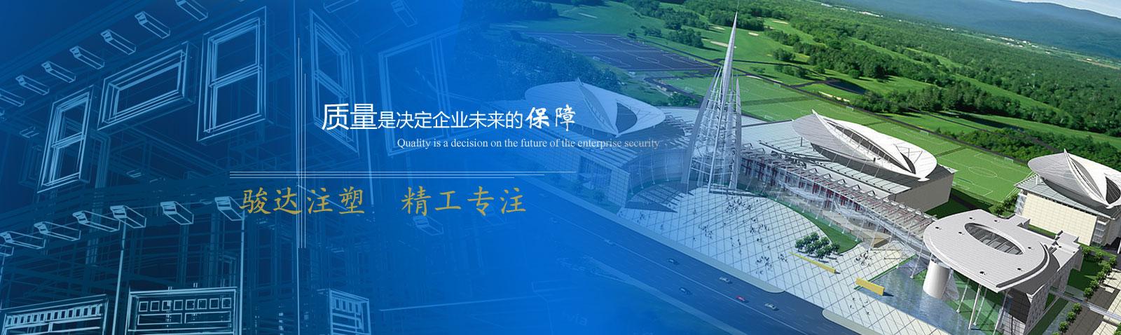 江门塑胶厂模具开发