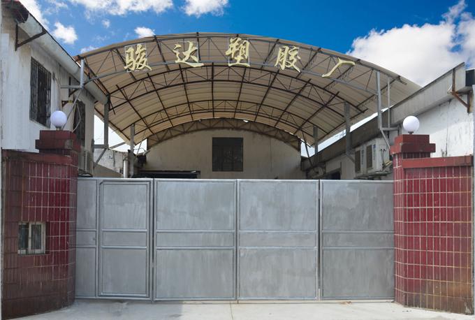 江门骏达塑料厂
